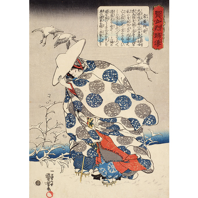 Pictures of the floating world | The noblewoman Tokiwa | Artikelnummer: PODE-KI-7628-11-A2S