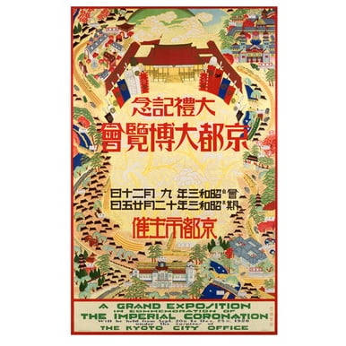 Advertising poster 1928 | A grand exposition in commemoration of the imperial coronation | Artikelnummer: PODE-PI-1101-A3S
